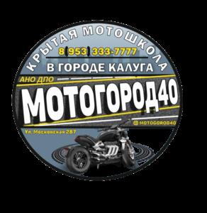 Мотошкола в Калуге